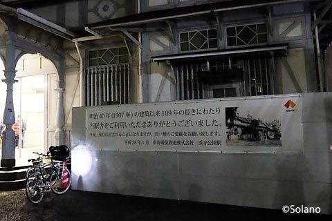 引退する浜寺公園駅舎、南海電鉄が設置したお礼の看板
