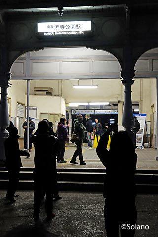 南海浜寺公園駅、明治の駅舎引退の夜、集まる人々