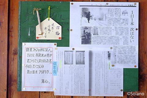 廃駅を前にした旧白滝駅待合室、新聞記事などの掲示物