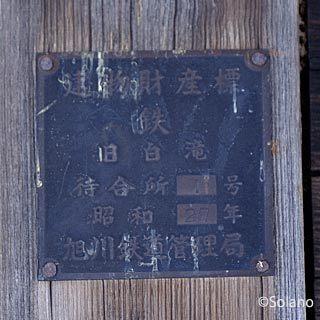 旧白滝駅の古い木造待合室、昭和27年の建物財産標