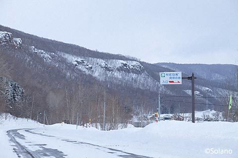 国道333号線、旧白滝‐下白滝間の白滝発祥の地入口