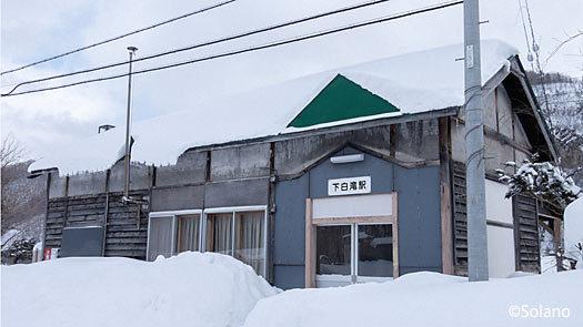白滝シリーズ、石北本線の秘境駅、下白滝駅の木造駅舎