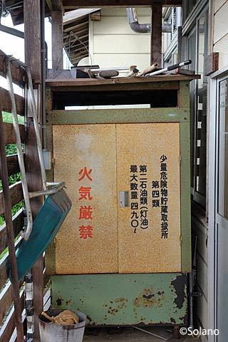越後岩沢駅、火気厳禁の貯蔵庫(2)