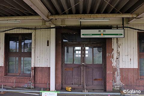 JR東日本・奥羽本線、神町駅駅舎。戦後、進駐軍が使った部屋の扉