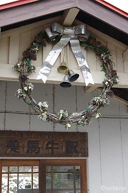 JR富良野線・美馬牛駅、駅舎を飾るリース