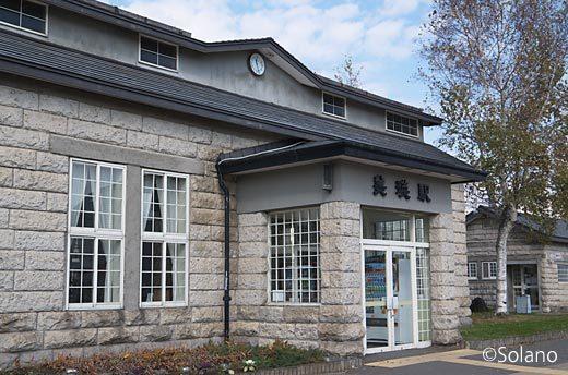 JR北海道・富良野線、美瑛駅。石造りの洋風駅舎が現役