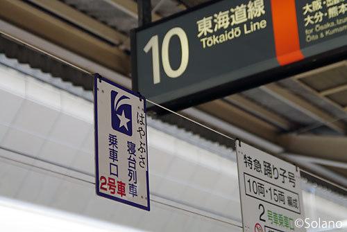 東京駅プラットホーム、寝台特急はやぶさ乗車位置案内板