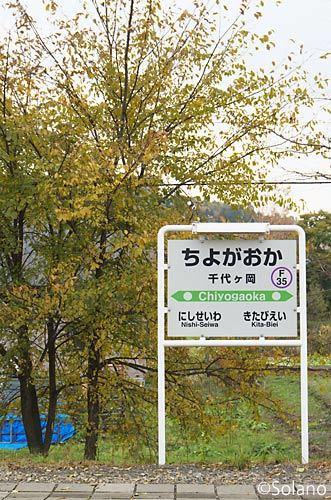 富良野線・千代ヶ岡駅の駅名標
