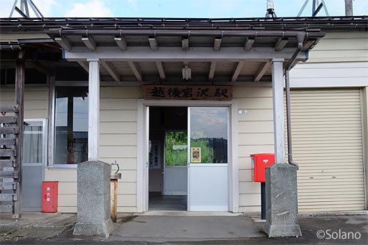 JR東日本・飯山線・越後岩沢駅の木造駅舎