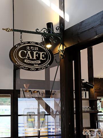 えちぜん鉄道直営カフェ、勝山駅駅舎内の「えち鉄CAFE」