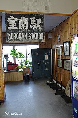旧室蘭駅舎、内部の鉄道用品展示室。駅名看板も…
