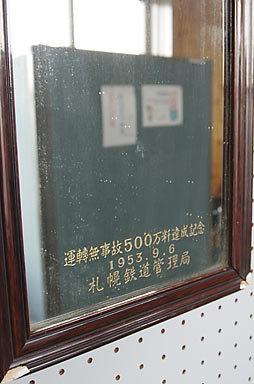 室蘭駅旧駅舎の鉄道用品、国鉄時代の鏡
