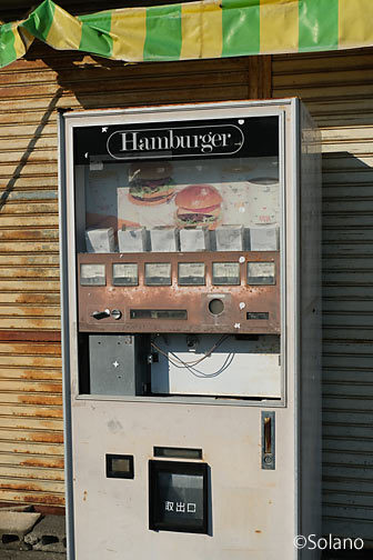 阿田和駅前商店跡のハンバーガーの廃自販機
