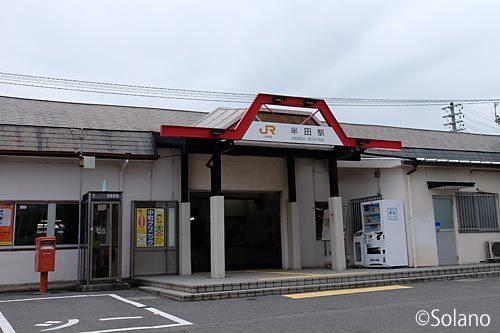 JR東海・武豊線、半田駅。実は明治築の木造駅舎