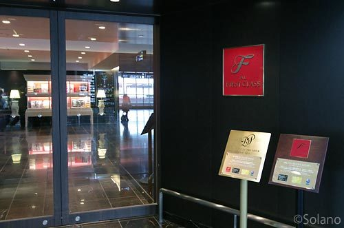 羽田空港、JAL国内線ファーストクラス・エントランス