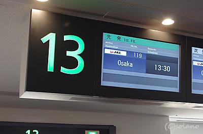 羽田空港、JAL大阪伊丹空港行き搭乗口