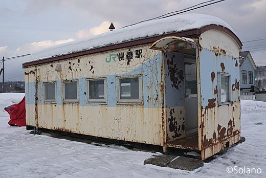 留萌線・幌糠駅、廃車体の車掌車を改造した簡易駅舎