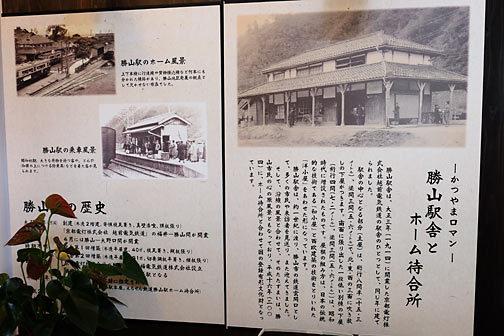 えち鉄CAFE店内の展示、勝山駅の昔の写真