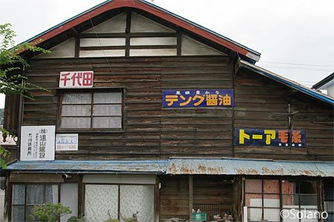 青い森鉄道・剣吉駅前の「看板屋敷」