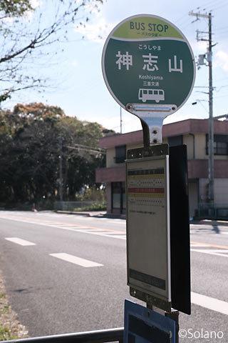 神志山駅近く、三重交通の神志山バス停