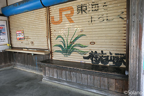 紀勢本線・神志山駅、窓口跡