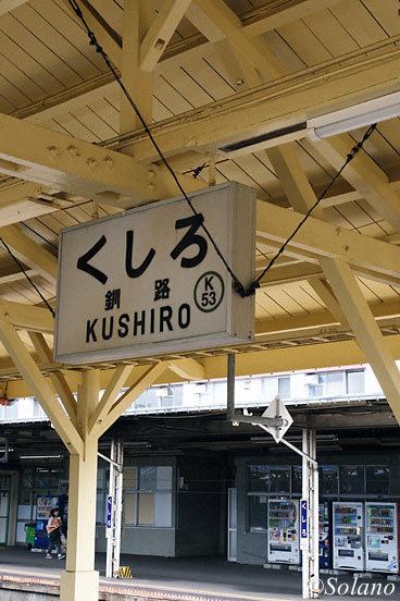 釧路駅、古い上屋の国鉄型駅名標が歴史感じさせる