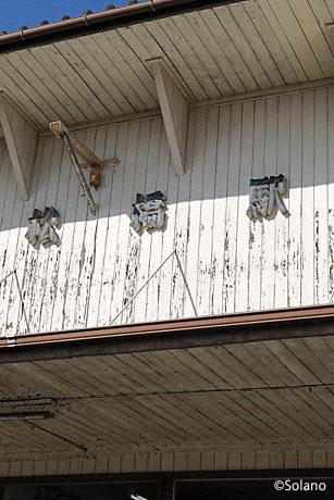 鹿児島本線・松橋駅、駅舎正面のレトロな駅名表記