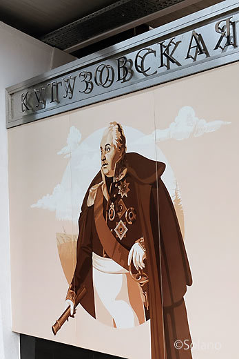 ロシア戦役の英雄・クトゥーゾフ将軍(モスクワメトロ4号線・クトゥーゾフスカヤ駅)
