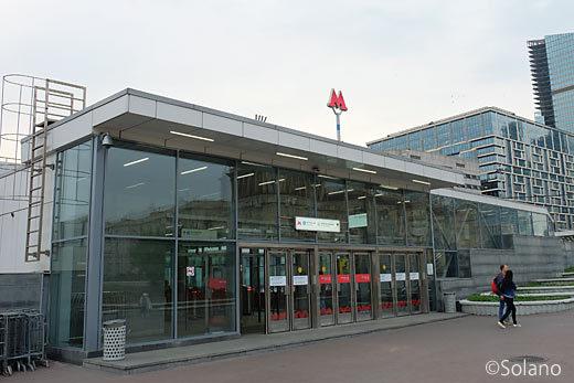 モスクワ地下鉄・クトゥーゾフスカヤ駅の駅舎