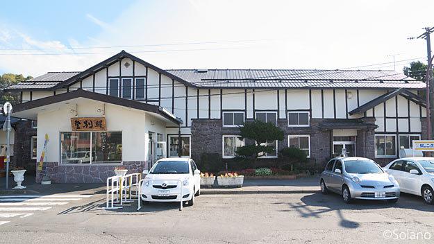 室蘭本線・登別駅、腰壁の石造りが特徴的な木造駅舎