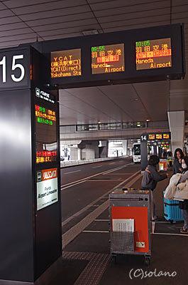 リムジンバスで成田空港から羽田空港へ