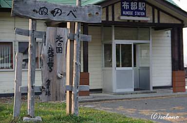 北の国第1話に登場した布部駅。作者・倉本聰直筆の記念碑