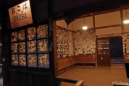 肥薩線・大畑駅名物、駅舎に貼られた大量の定期券や名刺
