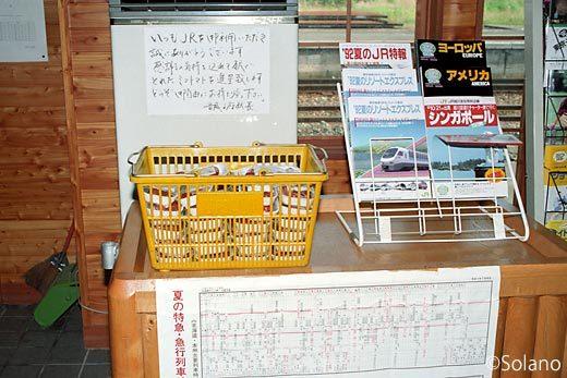 宗谷本線、音威子府駅待合室に積み上げられたプチトマト
