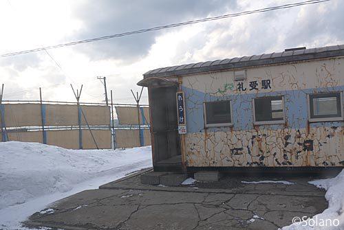 留萌本線、日本海沿いの礼受駅の貨車駅舎