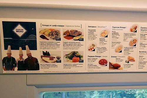高速特急列車サプサン、ビュッフェのメニュー