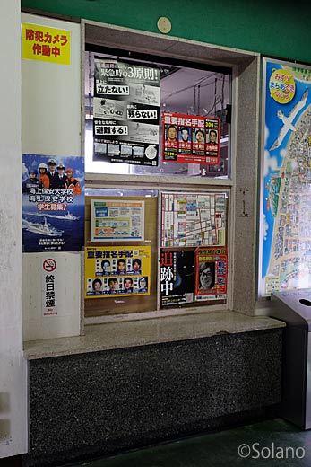 山陰本線・仙崎支線・仙崎駅、ひっそり残る手小荷物窓口跡