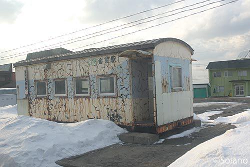 留萌本線、貨車の廃車体を利用した舎熊駅の簡易駅舎