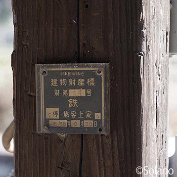 美祢線・四郎ヶ原駅の駅舎、明治表記の上屋の建物財産標