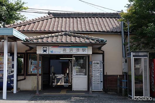 数少なくなった名鉄の木造駅舎、三河線・高浜港駅