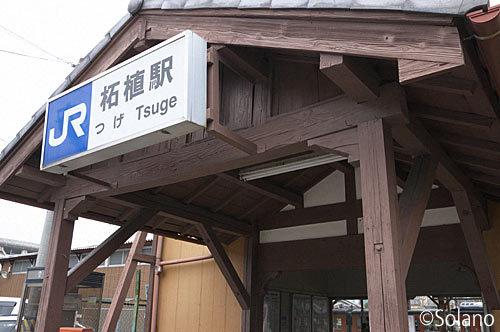 柘植駅、駅舎は改修されたが車寄せは古い造りのまま!
