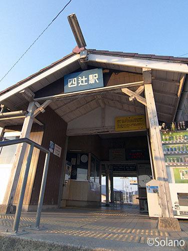 JR西日本・山陽本線、四辻駅駅舎の古い車寄せ