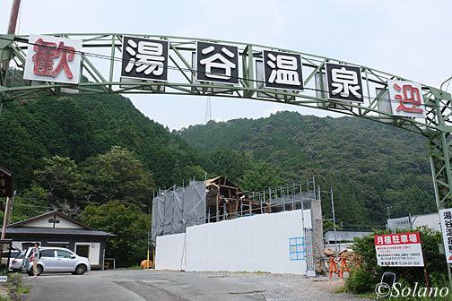 湯谷温泉駅の歓迎ゲートの向こうの取壊し中の駅舎