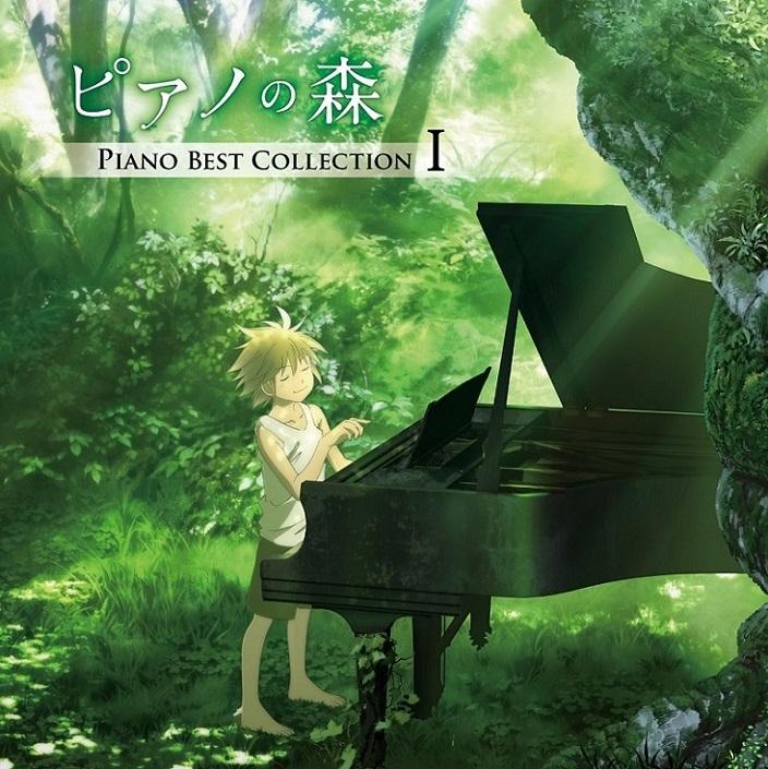 ピアノの森3
