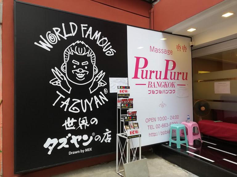 世界のたずやんのお店『プルプル バンコク』は大きなジャグジールームがおすすめ