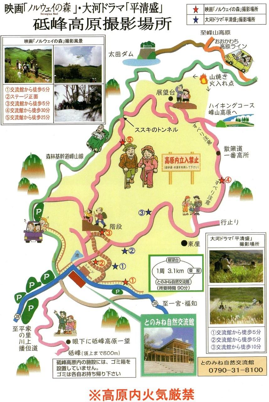 s-砥峰高原地図