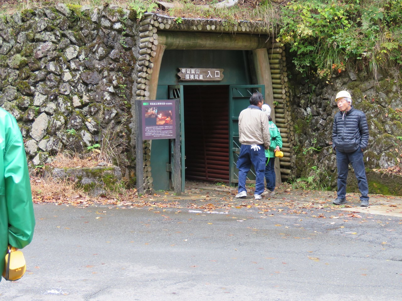 s-明延鉱山
