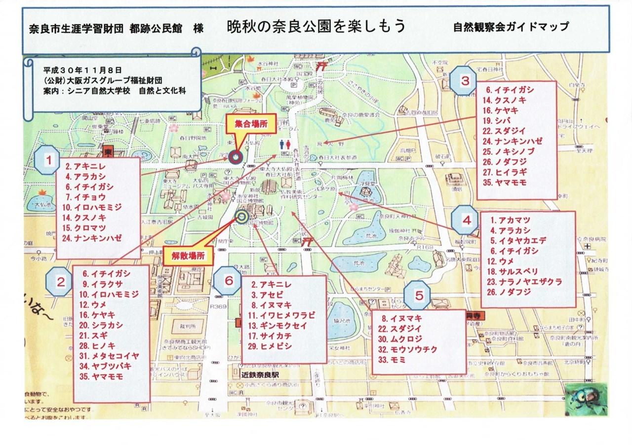 s-奈良公園地図