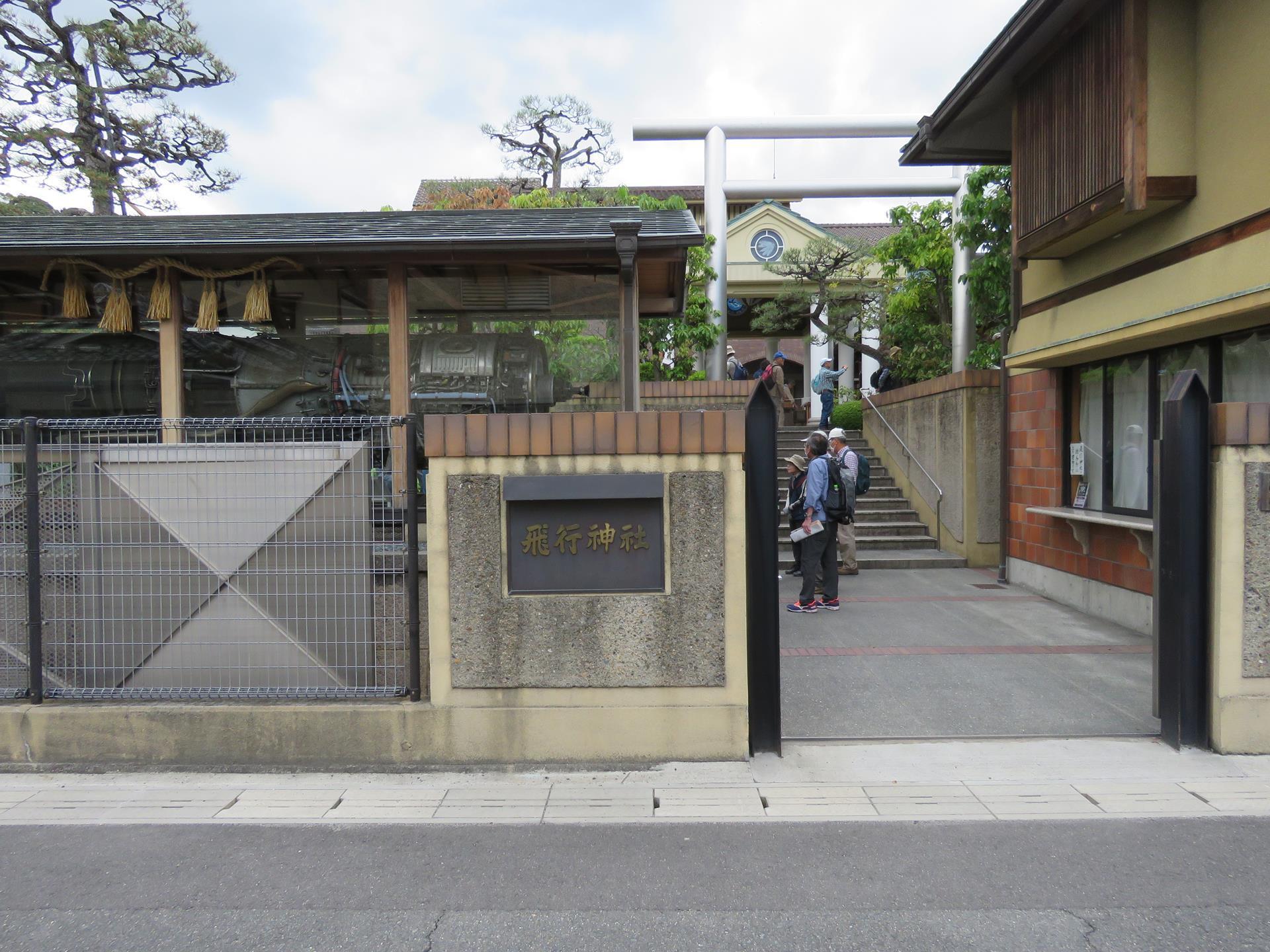 s-飛行神社