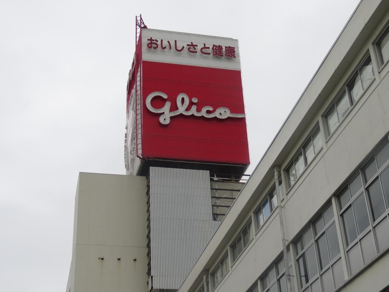 s-江崎記念館